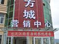 华辉东方城实景图