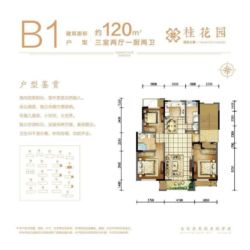 羊亭国宏立泰桂花园 新房 全明户型 首付25万起 欢迎咨询看房