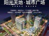 阳光天地写字楼,5总站中心 繁华地段,高端品质写字楼