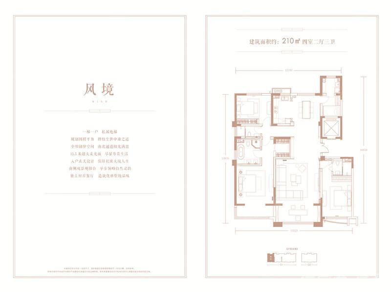 风镜-4室2厅3卫-210.0㎡
