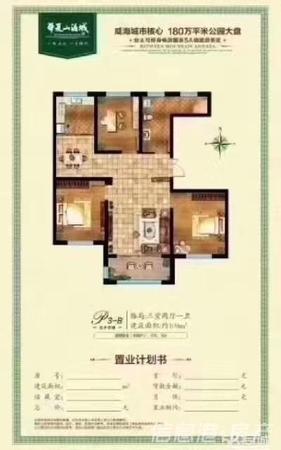 华夏牡丹园111平4楼期房 2019年3室2厅草厦8平125.8万