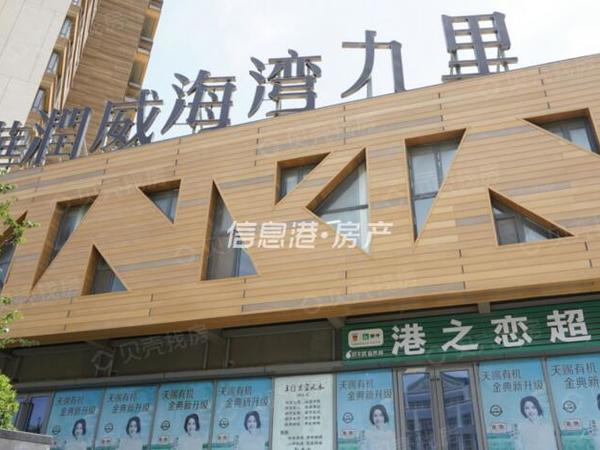 出售华润威海湾九里3室2厅2卫164.4平米228万住宅