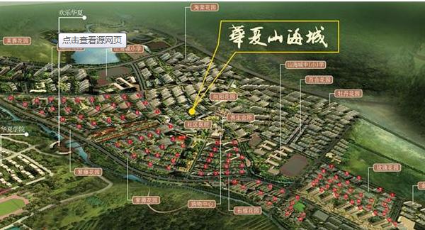 出售华夏山海城2室2厅1卫81平米75万住宅