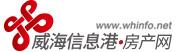 威海信息港房产网