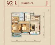 J-3室2厅1卫-92.0㎡