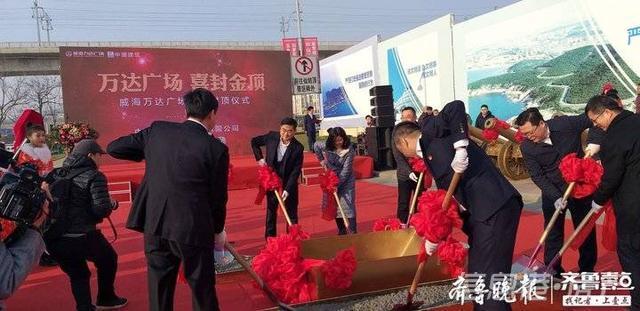 威海·环翠万达广场项目封顶仪式今日举行,开业进入倒计时