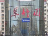 翠竹园幸福广场公寓