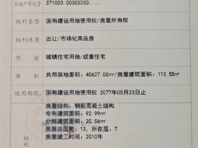 出售倪氏海泰庄园3室2厅1卫113.55平米78万住宅
