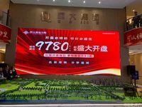 出售恒大御龙天峰3室2厅2卫137平米130万住宅