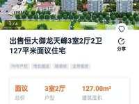 出售恒大御龙天峰3室2厅1卫127平米面议住宅