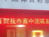 出售天润城15平米3万商铺