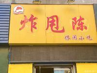 转让文登美食街30平米1166元/月商铺