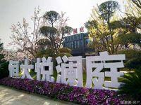 出售恒大悦澜庭3室2厅2卫133平米167万住宅