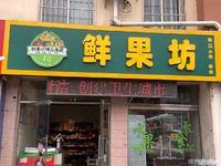 转让荣成双泊北区30平米1400元/月商铺