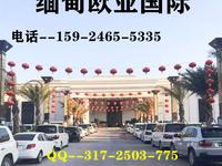 缅甸小勐拉欧亚厅电话:15924655335